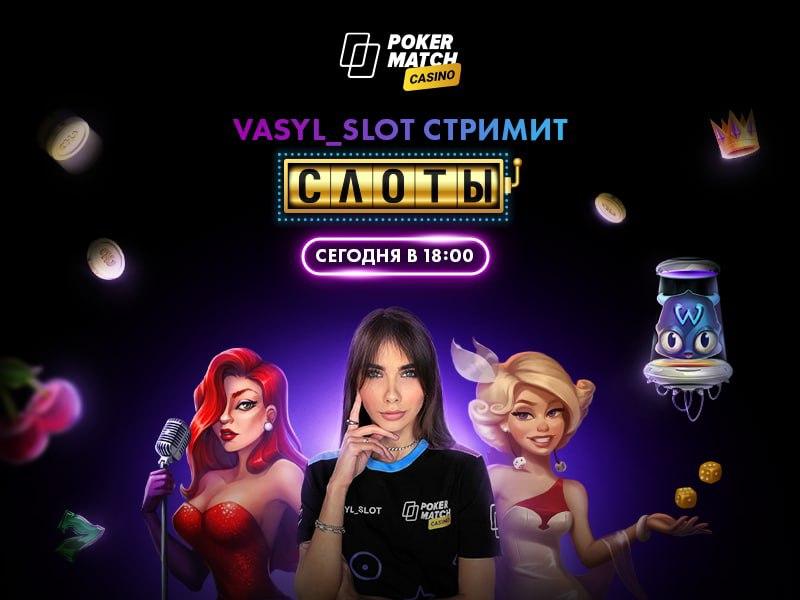 Cтpим oт Pokermatch Casino